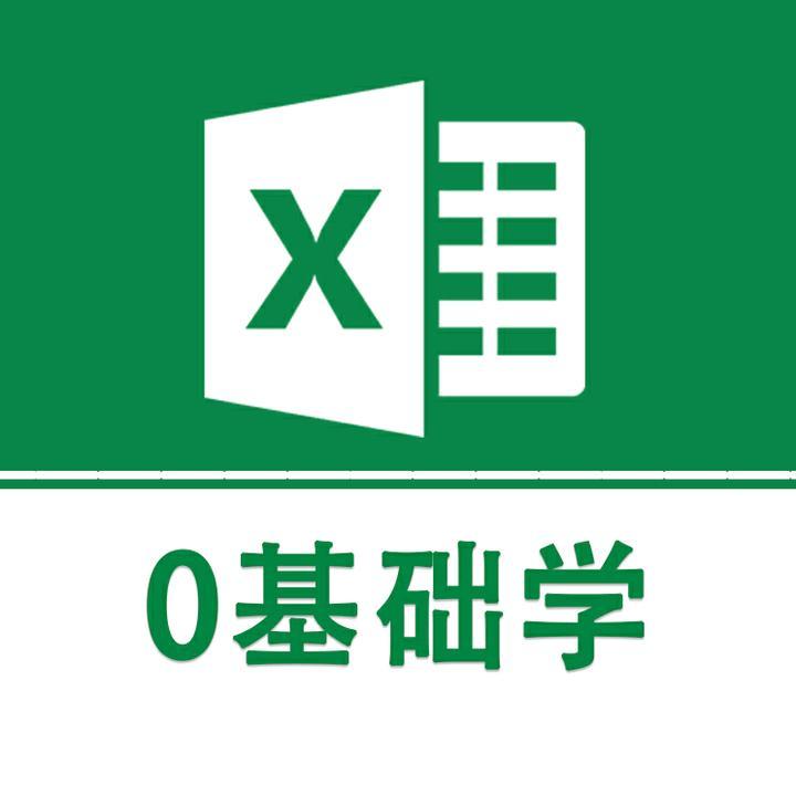 抖音0基础学Excel头像