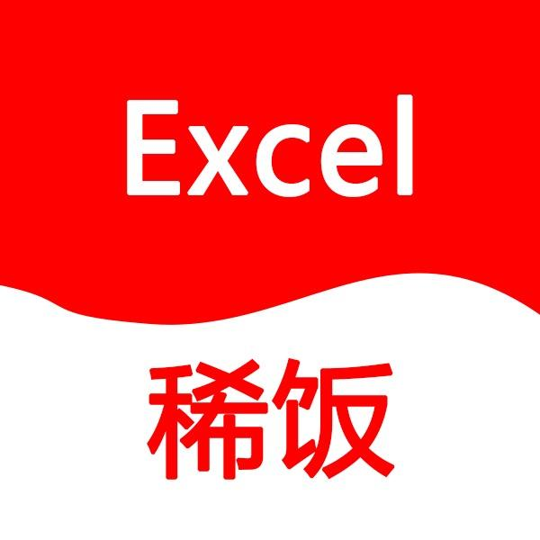 Excel办公