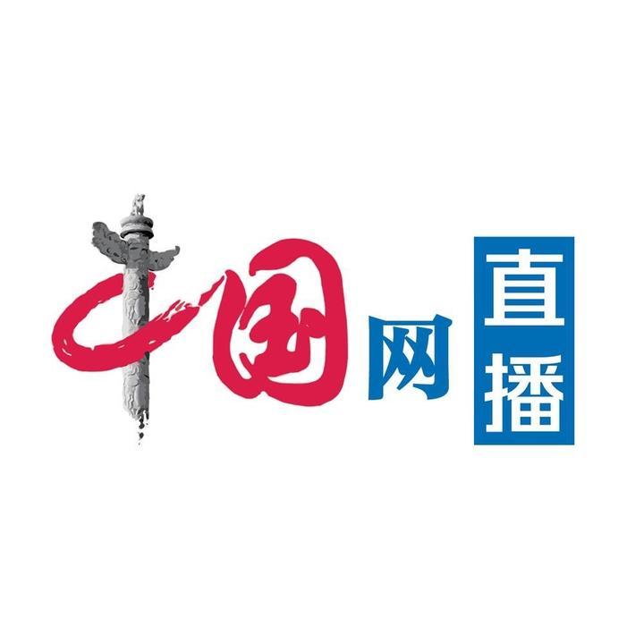 中国网直播