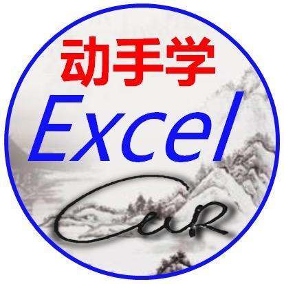 动手学Excel