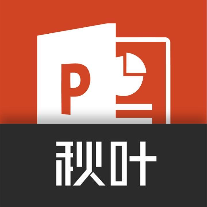 秋叶PPT
