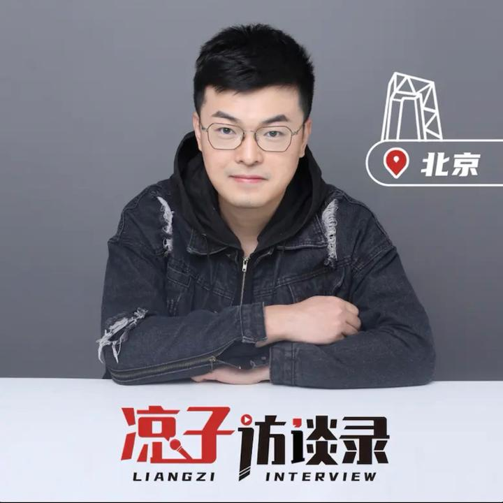 北京青年x凉子访谈录