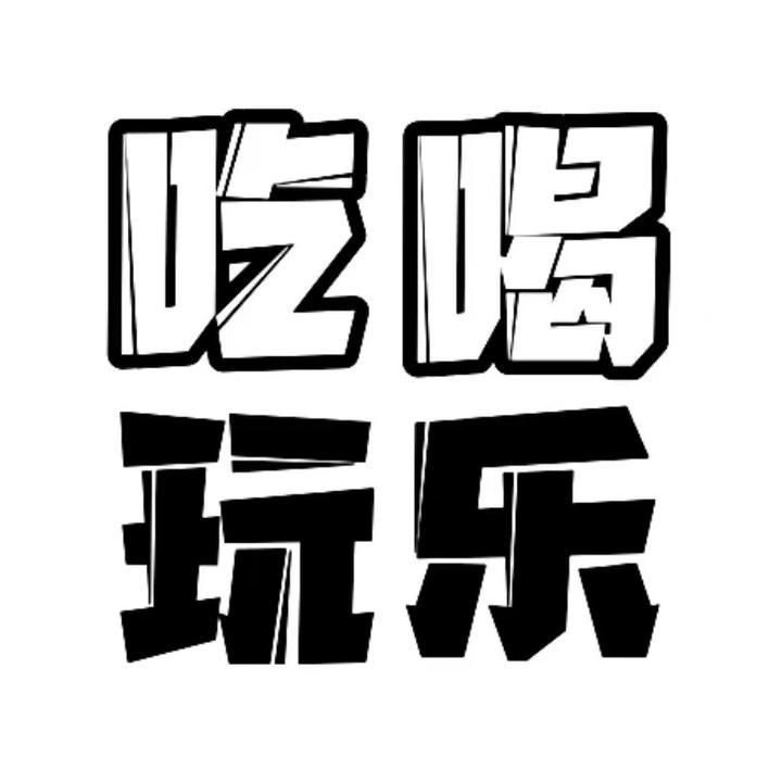 吃喝玩乐在杭州