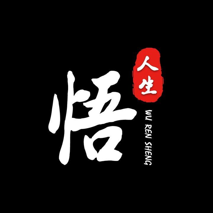 悟人生(原创)