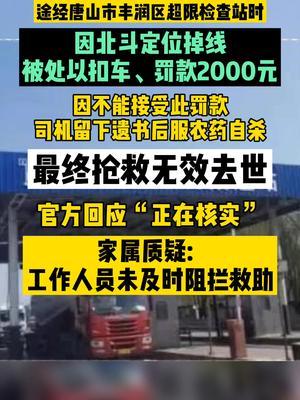 货车司机被罚款扣车后服毒自杀,已成立调查组!