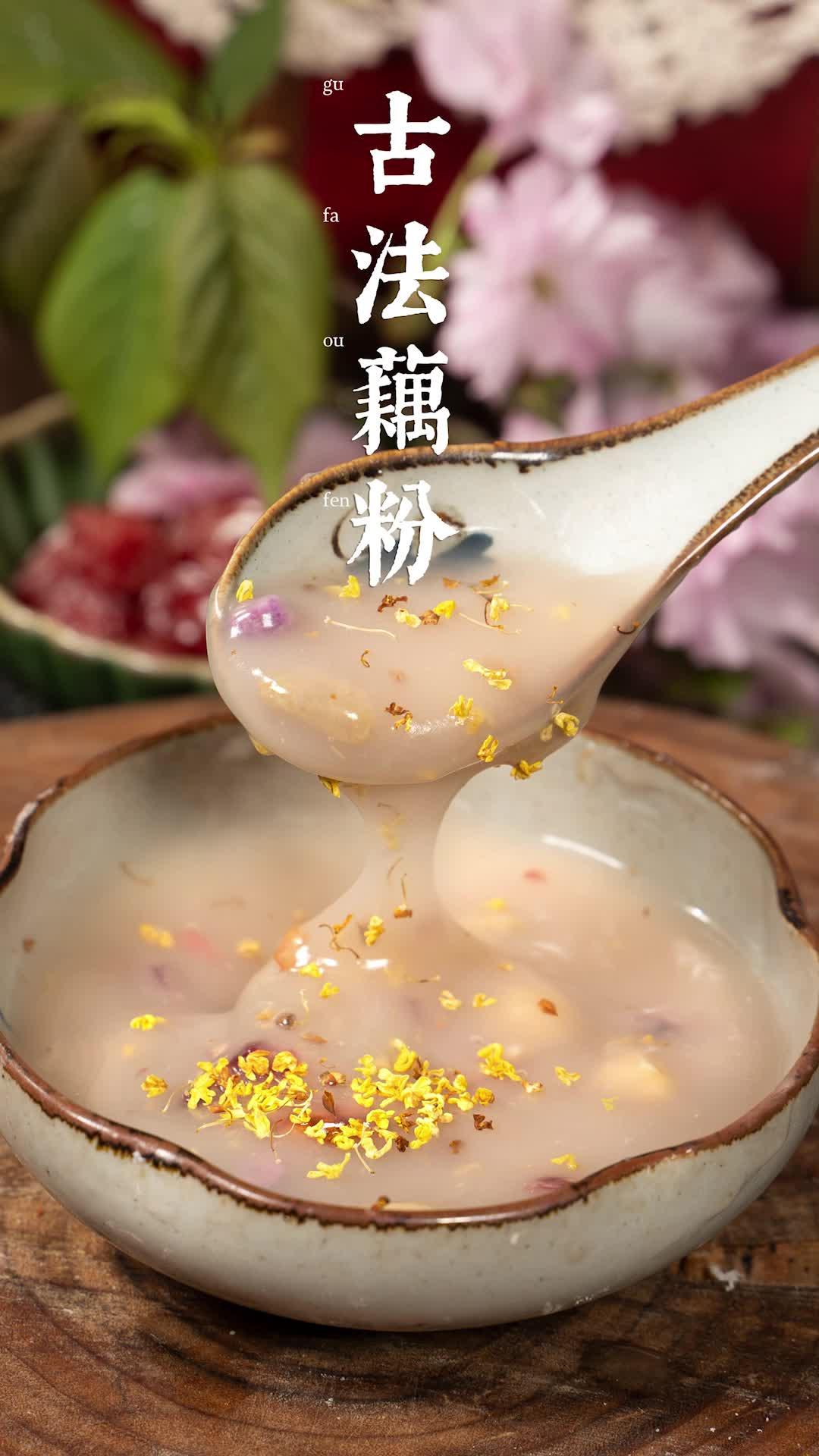 红豆品南国: 时值初春,品尝藕粉正当其时,尝一口,散发出清清甜甜藕香~#抖音美食创作人 #藕粉 #传统美食